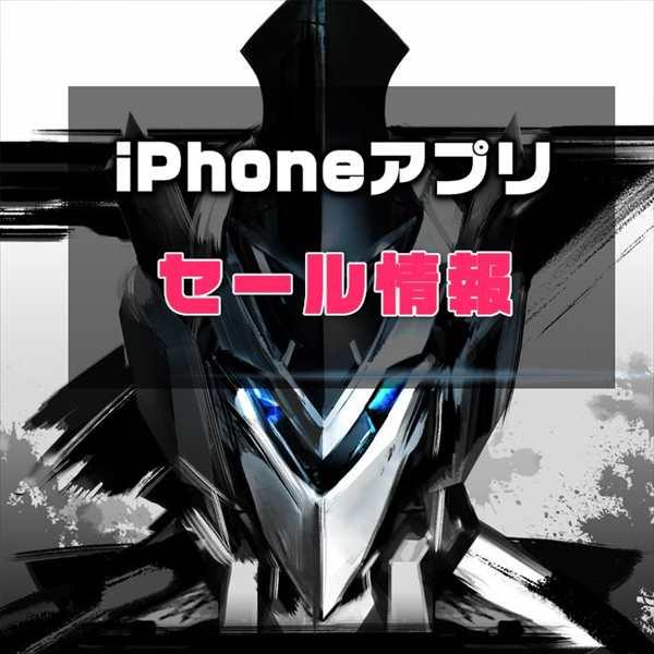 【iPhoneアプリセール】アーマー強化が楽しい3DアクションRPGゲーム「インプロージョン」が¥1,200→ ¥600ほか