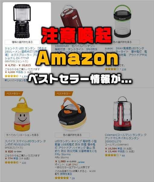 【注意喚起】大停電の影響でソーラー充電器、LEDランタンなどAmazonベストセラー商品情報が2nd品を表示中
