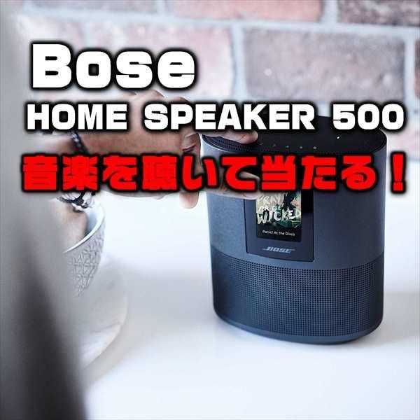 【Amazonミュージック】Boseのスマートスピーカー『HOME SPEAKER 500』が音楽を聴くだけで当たる!