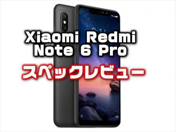 【発売記念17%オフ】廉価なミドルハイ端末「Xiaomi Redmi Note 6 Pro 」価格・性能・カメラ・スペックレビュー