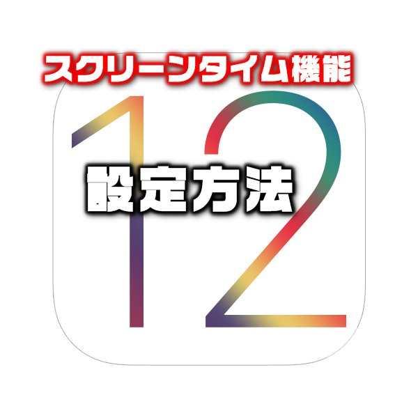 【iOS12新機能】強力ペアレンタルコントロール・依存対策「スクリーンタイム」の使い方を徹底解説