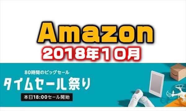 【10月1日18時スタート】80時間のビックセール「Amazonタイムセール祭り」事前エントリー方法