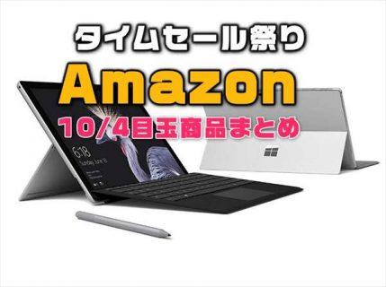 【Amazonタイムセール祭り】10/4本日限り!「Microsoft Surfaceシリーズ」ほか目玉商品まとめ