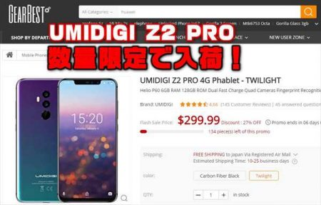 【GearBestセール】ようやく数量限定で入荷中!「UMIDIGI Z2 PRO」通常モデル/セラミック版