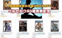 「ベルセルク最新40巻配信記念!」【期間限定無料&最大50%OFF】 ~10/10まで