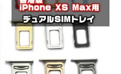 香港版 iPhone XS Max / XR用のデュアルSIMトレイがAliExpressにて$1.99で販売中