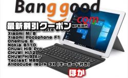 【BangGood最新クーポン】Surface風Windows端末「Alldocube iWork 3X(キーボード付き)」が$294.99ほか
