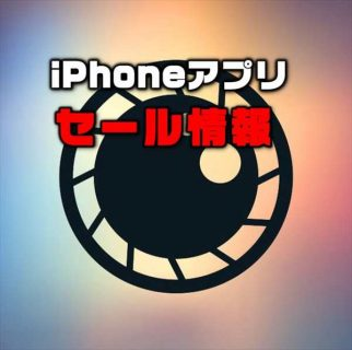 【iPhoneアプリセール】写真をシルエットアートに加工するアプリ『LogoMe』が¥120 → 無料ほか