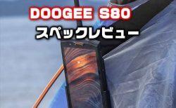 トランシーバー付きプロ仕様タフネス端末「DOOGEE S80 」発売!性能・カメラ・スペックレビュー