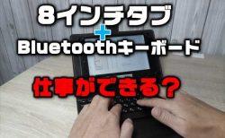 8インチタブレット+Bluetoothキーボードで仕事はできるのか検証【Ewin キーボード付きケース】