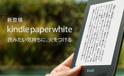 Kindle Paperwhiteが防水対応にモデルチェンジ!予約販売開始!