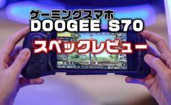 FPS対応コントローラー付属のゲーミング防水スマホ「DOOGEE S70 」発売!性能・カメラ・スペックレビュー