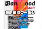 【BangGood最新クーポン】次期モデル発売間近で『Xiaomi Mi Mix 2S 』が超大安売り!$387ほか