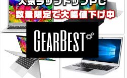 【GearBest速報】Core-i5搭載機「Xiaomi Mi Notebook Ruby」が6万円台!人気のラップトップ端末がビックセール以下の価格で大量販売中!