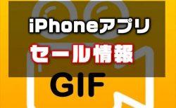 【iPhoneアプリセール】動画や写真からGIFアニメを作成する『GIF Master』が¥480 → 無料ほか