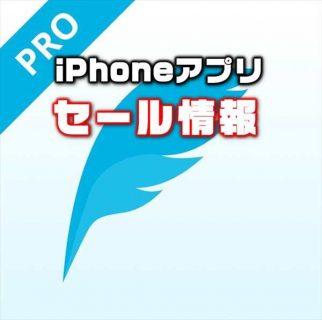 【iPhoneアプリセール】ウィジェット内にTwitterタイムラインを表示できる『Tweety Pro Widgets for Twitter 』が¥120 → 無料ほか