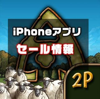 【iPhoneアプリセール】未開の農場を開拓する人気のボードゲーム『アグリコラ 』が¥250 → ¥120 ほか