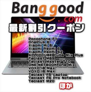 【BangGood最新クーポン】人気の2in1ラップトップ『Teclast F5 』が$321ほか