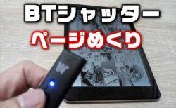 Bluetoothシャッターリモコンを使ってブックリーダーアプリのページ操作する方法【Perfect Vewer】