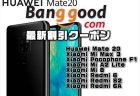 【BangGood最新クーポン】ファーウェイ最新フラッグシップSoC「Kirin 980」搭載『Huawei Mate 20 』が$699~ほか