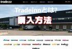 激安アウトドア・スポーツ用品の海外通販サイト「TrekkINN(トレッキン)」は安全?本物?購入方法の紹介