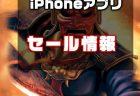 【iPhoneアプリセール】XBOXの名作アクションRPG『Jade Empire: Special Edition』が¥1200→ ¥600ほか