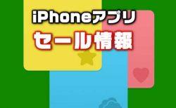 【iPhoneアプリセール】待ち受け画面に付箋が貼れる『abc Notes』が¥360 → ¥120ほか