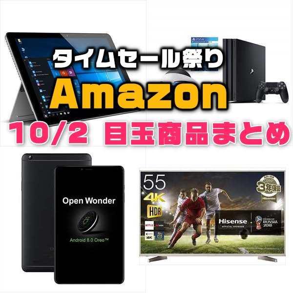 【Amazonタイムセール祭り】10/3本日限り!「ASUS Zenbookノートパソコン」ほか目玉商品まとめ