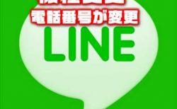 【LINE】機種変更で電話番号が変更・電話番号なしになる時のアカウント引継ぎ方法(サブアカ作成可)