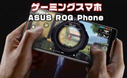 ASUSから最強ゲーミングスマホ発売「ASUS ROG Phone(ZS600KL)」カメラ・価格・性能・スペックレビュー