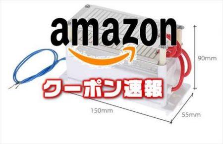 【Amazon割引クーポン発行】DIY用ポータブルオゾン発生・空気清浄機が¥3,018→ ¥2,716ほか