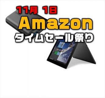 【Amazonタイムセール祭り11月1日】目玉商品!レノボのヨガ型ノートパソコン「ZA150083JP  YOGA BOOK」ほか