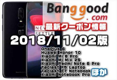 【BangGood最新クーポン】新モデル発売で現行モデル『OnePlus 6』が大幅値下げ!ほか