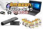【11月3日版Amazonタイムセール祭り】「ASUS ノートパソコン VivoBook 」が15%オフで¥27,800ほか目玉商品ピックアップ!