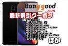 【BangGood最新クーポン】「Oneplus 6T」が最安値$ 579!ほか【11月8日版】