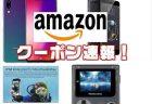 【アマゾン割引クーポン発行】UMIDIGI社製のスマートホンとレトロゲーム・コンソールが激安セール