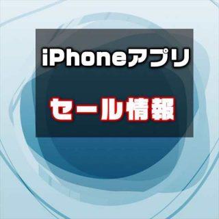 【iPhoneアプリセール】画面を静かに触れてリラックス『PAUSE – Relaxation at your fingertip』が¥240 → 無料 ほか
