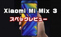 B19対応!スライド式カメラの完全ベゼルレス端末「Xiaomi Mi Mix 3」カメラ・価格・性能・スペックレビュー