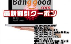【BangGood最新クーポン】新型ウルトラモバイルPC「ONE-NETBOOK One Mix 2」が最安値!ほか【11月10日版】