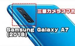 サムソンのトリプルレンズカメラ搭載スマホ「Samsung Galaxy A7 (2018) 」カメラ・価格・性能・スペックレビュー