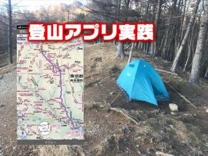 【レビュー】登山で使えるアプリ初心者編!雲取山テント泊登山で使ってみた【山と高原地図・AR山ナビ】