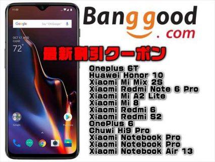 【BangGood最新クーポン】「Oneplus 6T」が$ 538.96!ほか【11月16日版】