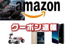 【割引クーポン速報】Amazonで買えるスマートホンが在庫一掃セール中!