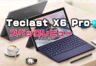 Core-M3搭載Surface型2in1タブレットPC「Teclast X6 Pro」発売!性能・カメラ・スペックレビュー