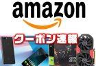 【Amazon割引クーポン速報】スマートホンやグラボ、ガジェットが大量セール!