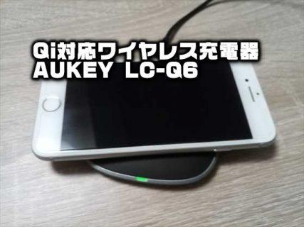 【レビュー】Quick Charge3.0対応Qiワイヤレス充電器 「AUKEY  LC-Q6」