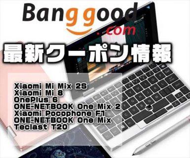 【BangGood最新クーポン】手の平Windowsノート「ONE-NETBOOK One Mix2」が$654.99ほか