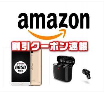 【Amazon割引クーポン速報】ガジェットと型落ちスマートホンが在庫一掃セール中!