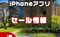 【iPhoneアプリセール】城の謎解きアドベンチャー『ブラックソーンキャッスル』が¥240 → 無料 ほか