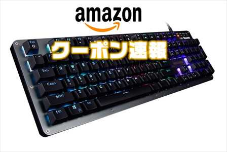 【Amazon割引クーポン速報】ゲーミングキーボードなどガジェット類がセール中!
